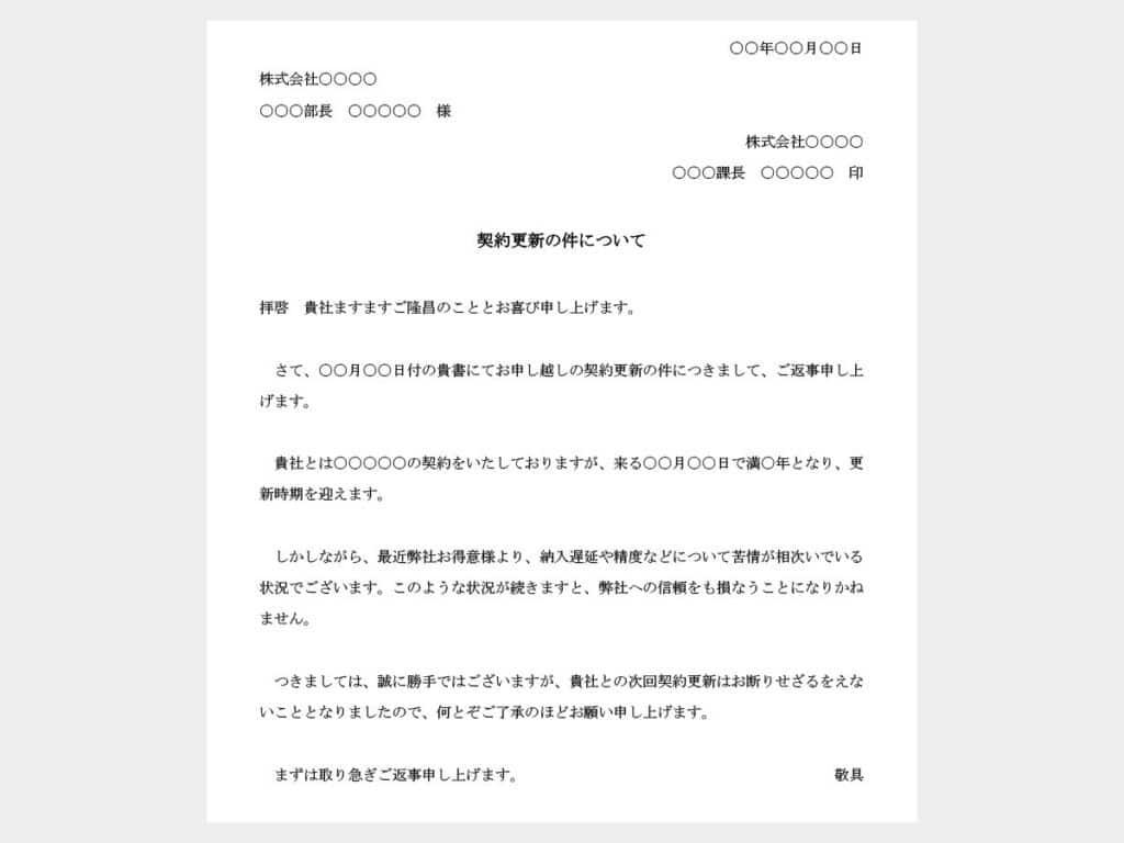 mẫu thư từ chối